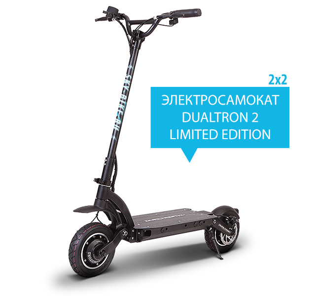 Электросамокат DUALTRON 2 LTD